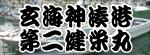 第2健栄丸~玄海神湊港~