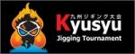 九州ジギング大会